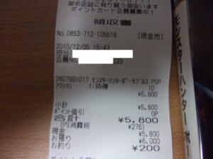 MHP3購入証明(レシート)