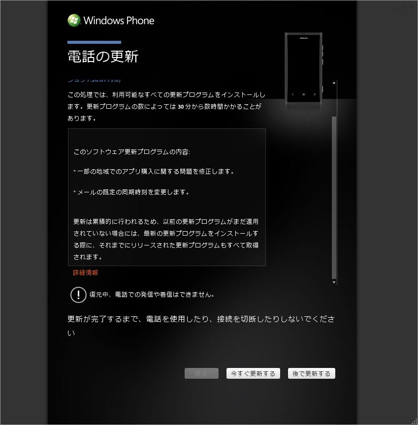 Lumia800_20130515