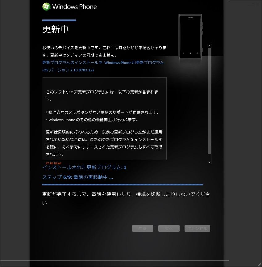 Lumia800_20130515_2