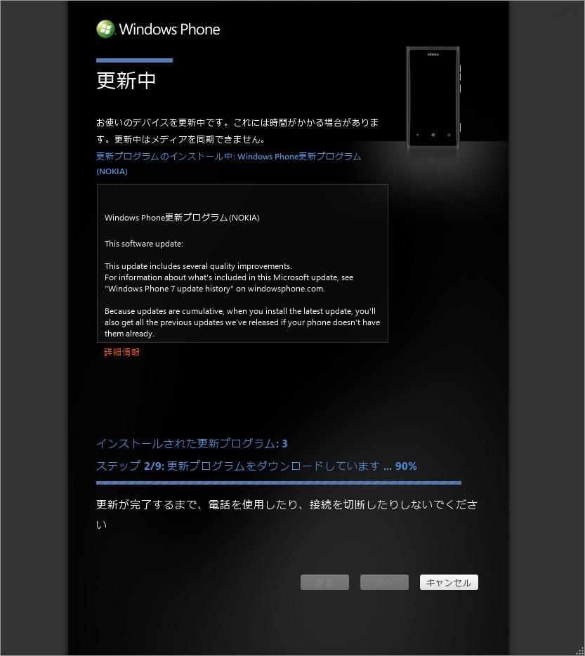 Lumia800_20130515_4