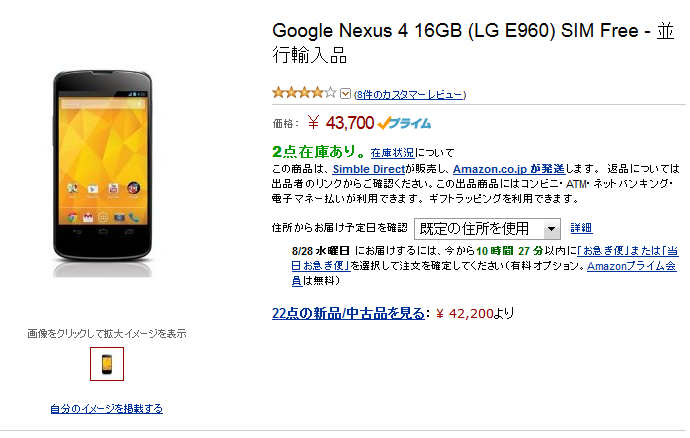Nexus4_amazon_Price