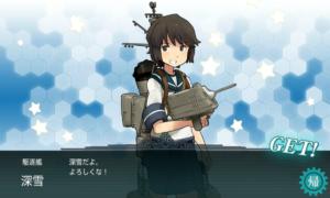 駆逐艦 深雪 配属