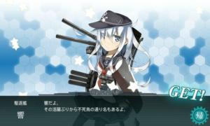 駆逐艦 響 配属