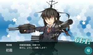 駆逐艦 初霜 配属