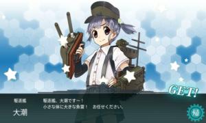 駆逐艦 大潮 配属