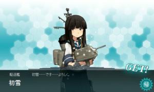 駆逐艦 初雪 建造