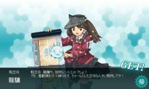 軽空母 龍驤 建造