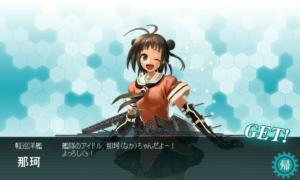 軽巡洋艦 那珂 建造