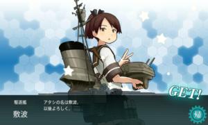 駆逐艦 敷波 配属
