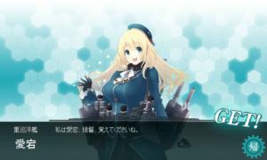 重巡洋艦 愛宕 建造