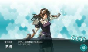 重巡洋艦 足柄 建造