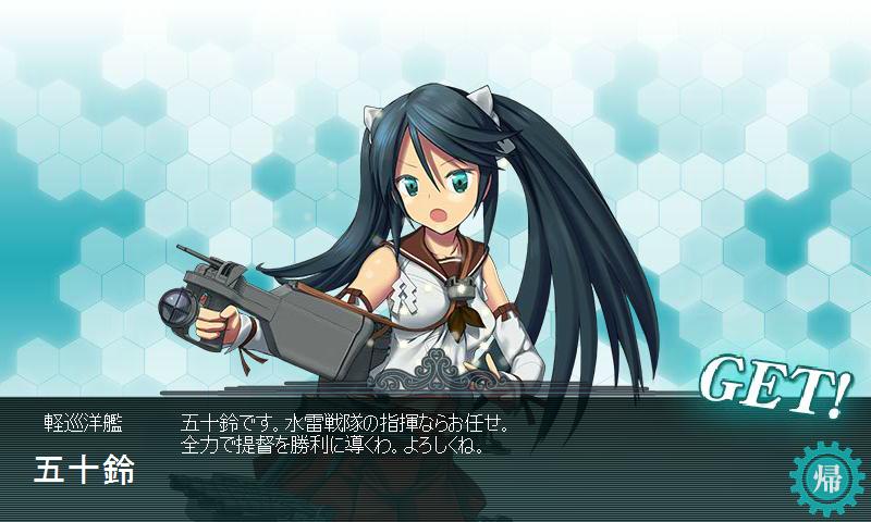 軽巡洋艦 五十鈴 建造