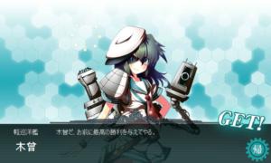 軽巡洋艦 木曾 建造