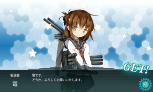 駆逐艦 電 配属
