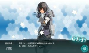重巡洋艦 羽黒 配属