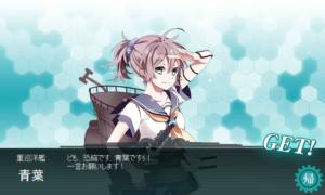 重巡洋艦 青葉 建造
