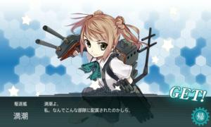 駆逐艦 満潮 配属