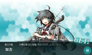 重巡洋艦 加古 建造