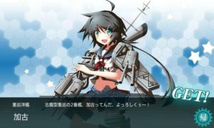 重巡洋艦 加古 配属