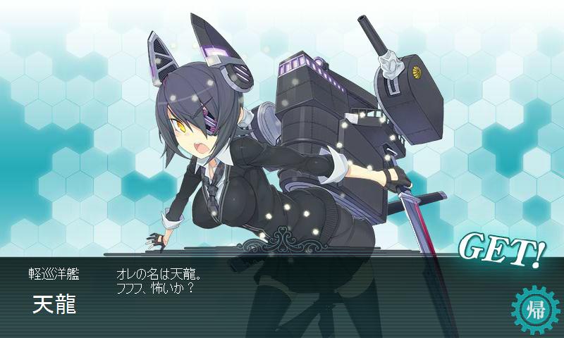 軽巡洋艦 天龍 建造