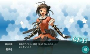 軽巡洋艦 那珂 配属