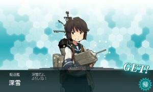 駆逐艦 深雪 建造