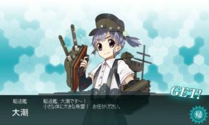 駆逐艦 大潮 建造