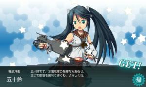 軽巡洋艦 五十鈴 配属