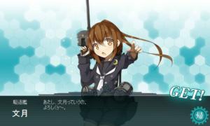 駆逐艦 文月 建造