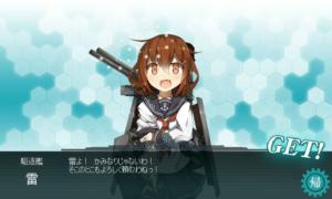 駆逐艦 雷 建造