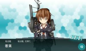 駆逐艦 若葉 建造
