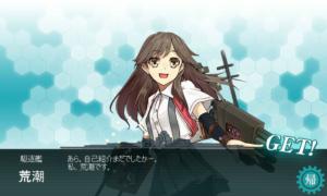 駆逐艦 荒潮 建造