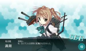 駆逐艦 満潮 建造