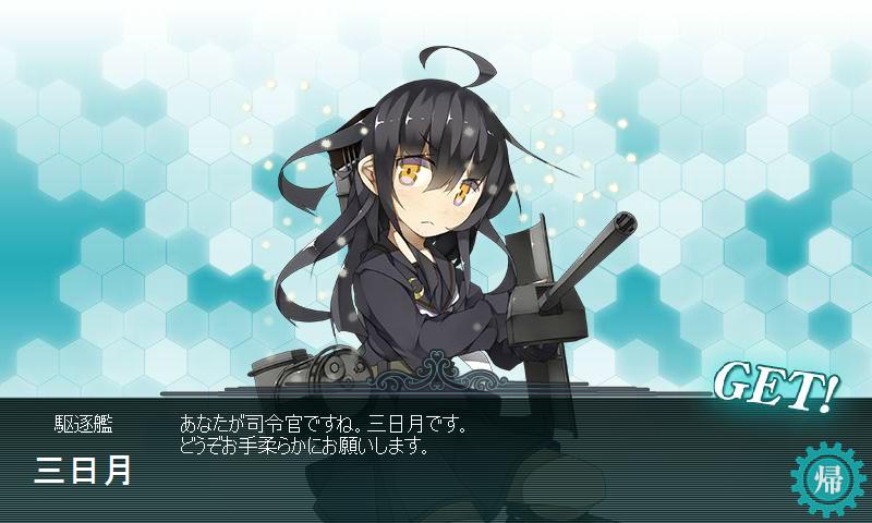 駆逐艦 三日月 建造
