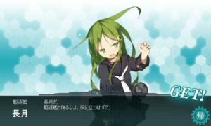 駆逐艦 長月 建造