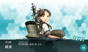 駆逐艦 綾波 建造