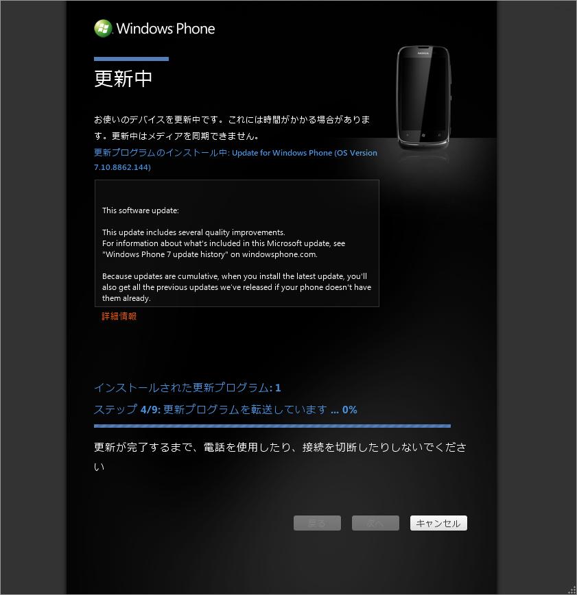 Lumia610_update_20130901_2