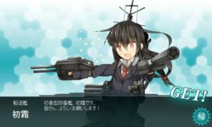駆逐艦 初霜 建造