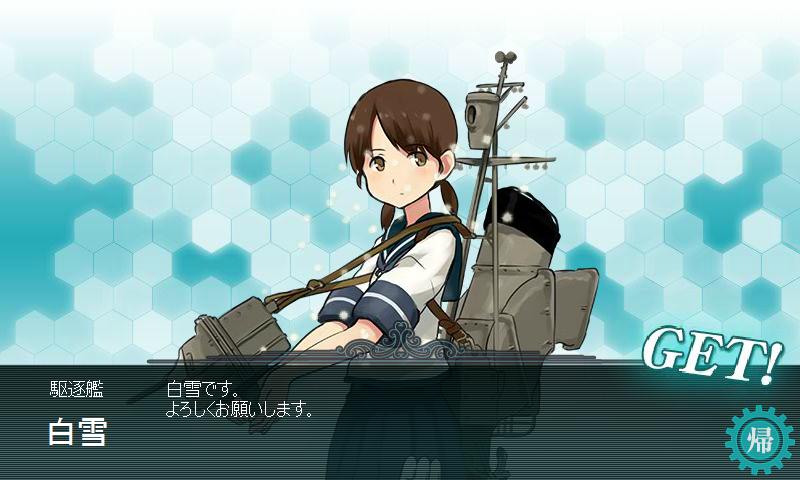 駆逐艦 白雪 建造