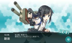 駆逐艦 朝潮 建造