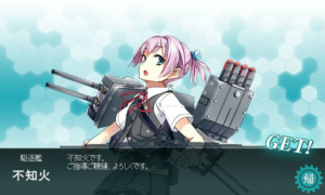 駆逐艦 不知火 建造