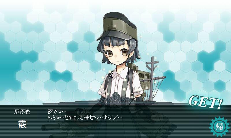 駆逐艦 霰 建造