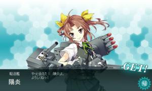 駆逐艦 陽炎 建造
