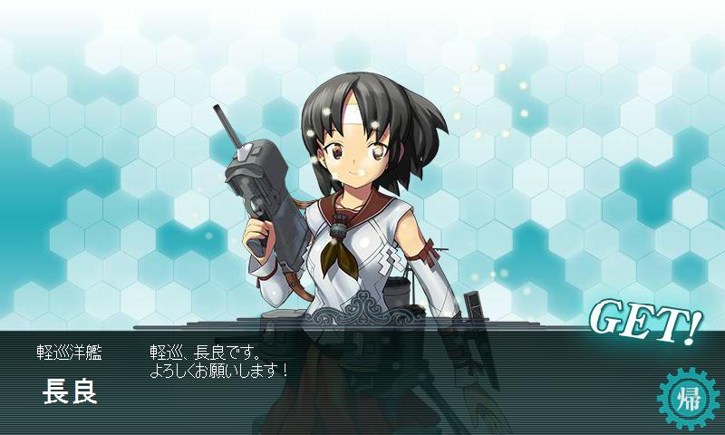 軽巡洋艦 長良 建造