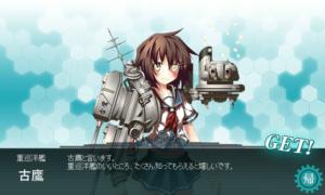 重巡洋艦 古鷹 建造