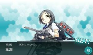 駆逐艦 黒潮 建造