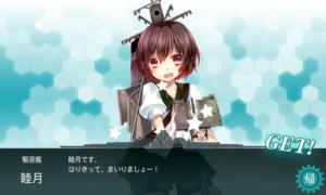 駆逐艦 睦月 配属