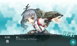 駆逐艦 霞 建造