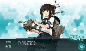 駆逐艦 吹雪 配属