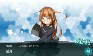 駆逐艦 望月 配属